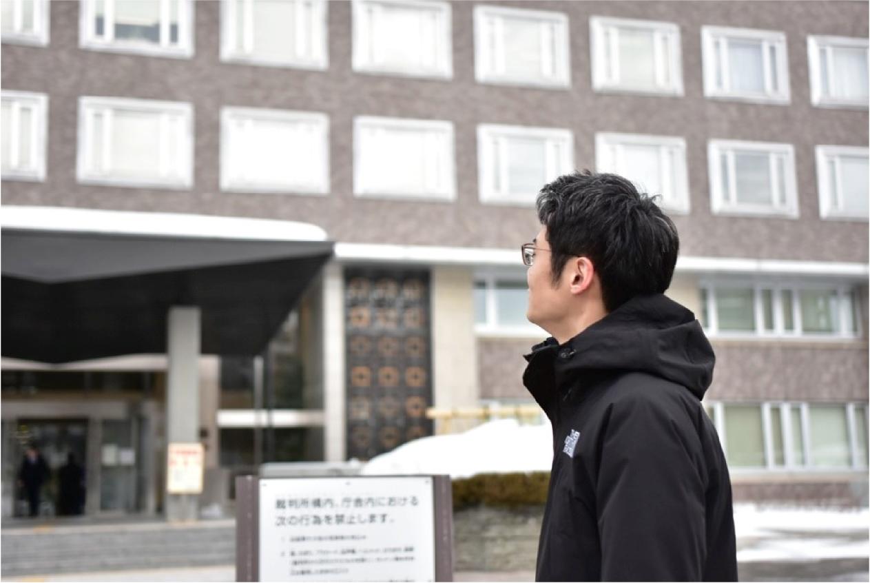 13:30 札幌地方裁判所で裁判に出頭