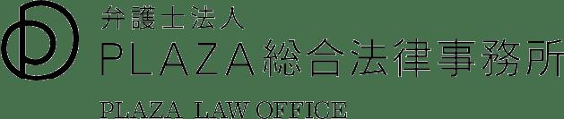 弁護士法人PLAZA総合法律事務所 PLAZA LOW OFFICE